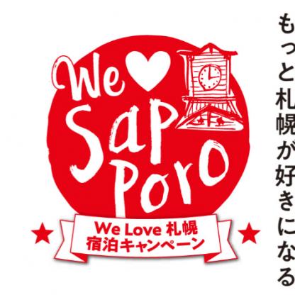 welove札幌キャンペーン